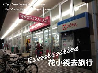 國際通24小時超市
