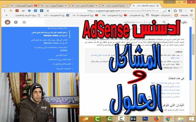 كل تريد معرفتة عن حساب ادسنس  Google AdSense ( تفعيل الحساب _استلام الارباح _مشاكل _حلول )