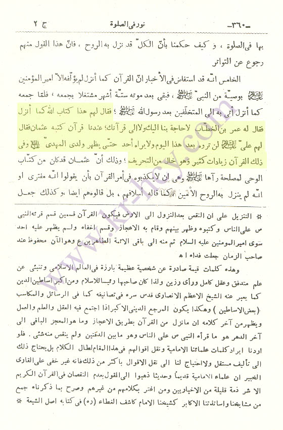 Shia and tehreef e Quran (shia belief Quran to be Alterered)