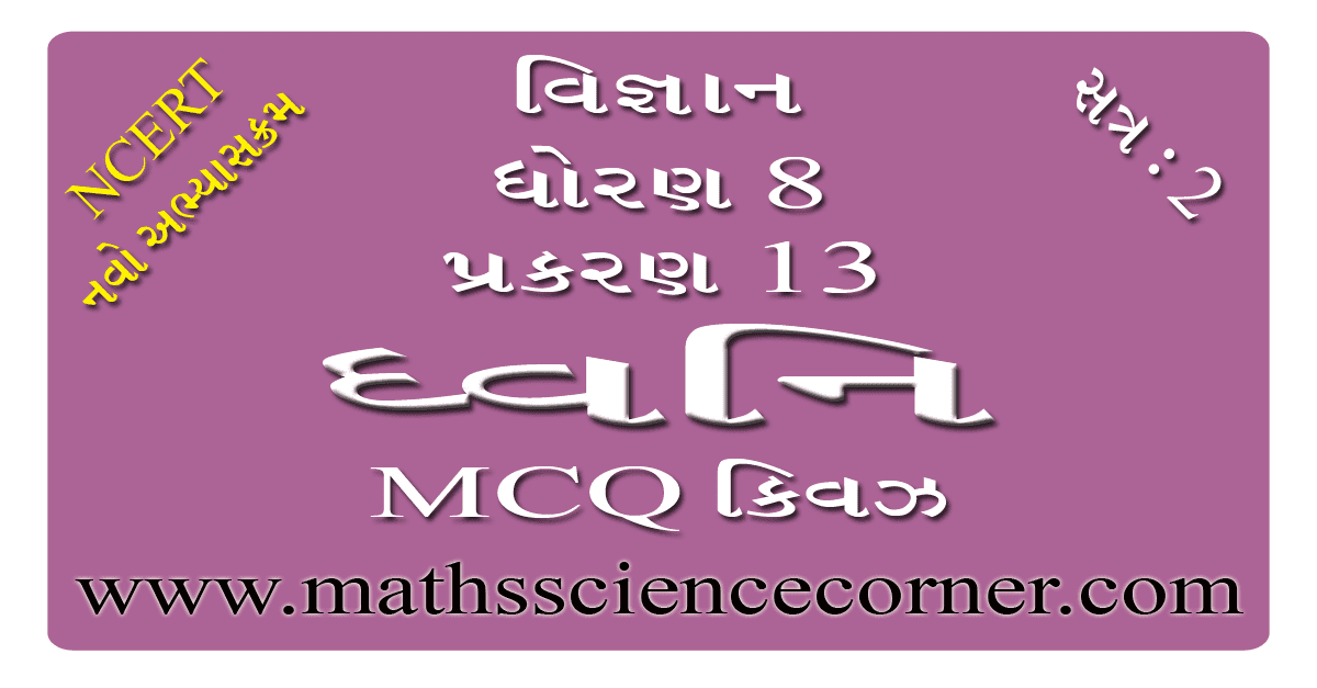 Science Std 8 Ch 13 Online Quiz