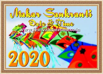 2020 Makar Sankranti Date & Time in India, मकर संक्रांति 2020 तारीख व समय
