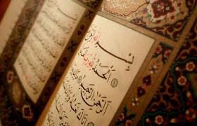 Klasifikasi Al - Quran