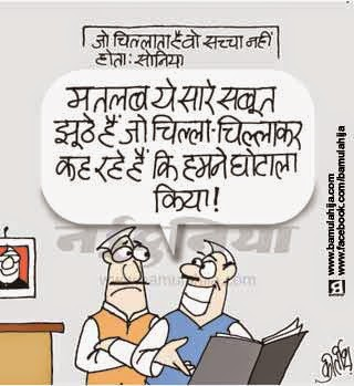 corruption cartoon, corruption cartoon, cartoons on politics, indian political cartoon, sonia gandhi cartoon