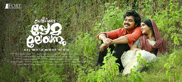 Basheerinte Premalekhanam (2017) [HDRip (avi)] Malayalam Movies Full Movie Download, Free Download Malayalam Movies Basheerinte Premalekhanam (2017) [HDRip (avi)] Full Movie, Basheerinte Premalekhanam (2017) [HDRip (avi)] Malayalam Movies 700mb Movie Free Download, Basheerinte Premalekhanam (2017) [HDRip (avi)] Malayalam Movies HD Movie Free Download, Basheerinte Premalekhanam (2017) [HDRip (avi)] full Malayalam Movies hd movie free download, Basheerinte Premalekhanam (2017) [HDRip (avi)] Malayalam Movies 400mb full movie Download, Basheerinte Premalekhanam (2017) [HDRip (avi)] Malayalam Movies Download DVDScr Full Movie, Basheerinte Premalekhanam (2017) [HDRip (avi)] Malayalam Movies Movies DVDRip full movie, Malayalam Movies Basheerinte Premalekhanam (2017) [HDRip (avi)] brrip full movie Free Download, Basheerinte Premalekhanam (2017) [HDRip (avi)] Malayalam Movies cam, Malayalam MoviesTC, Malayalam MoviesTS full movie Free Download