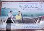 Janaki Ramudu movie audio function photos