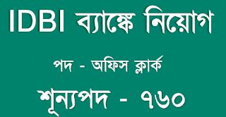 IDBI Bank Recruitment in kolkata