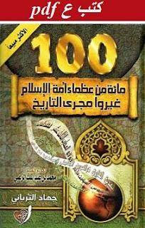 تحميل كتاب مائة من عظماء أمة الإسلام غيروا مجرى التاريخ pdf جهاد التربانى