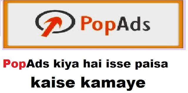 PopAds Kya Hai PopAds Se Paise Kmaye Full Guide Hindi me
