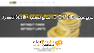 شرح موقع HONEYMONEY لجمع البتيكون (Satoshi) بإستمرار