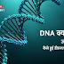 What is DNA (डीऑक्सीराइबोन्यूक्लिक एसिड) ? जानिये, इसकी खोज, संरचना और कार्य