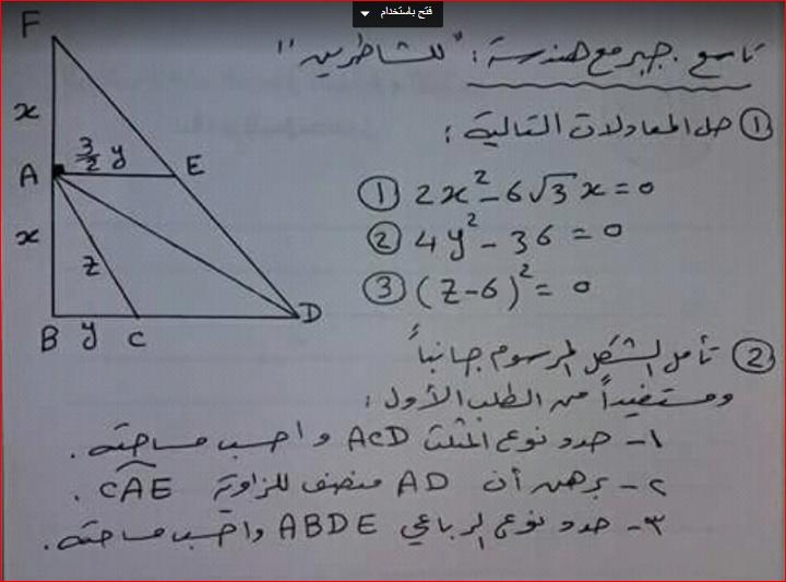 مسائل مادة الهندسة والجبر الصف التاسع .