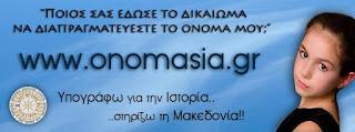 https://onomasia.gr/