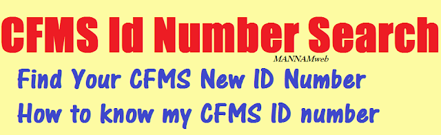 CFMS Id Number Search /Find Your CFMS New ID Number/How to know my CFMS ID number