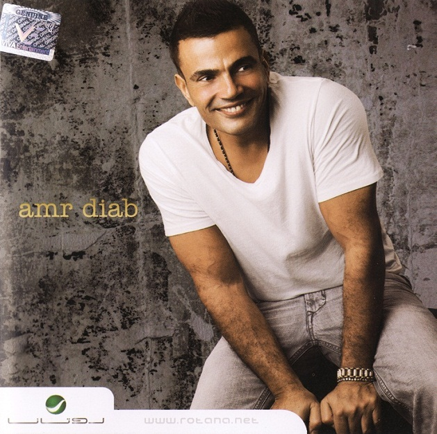 Amr Diab - Tamally Ma'ak Lyrics | MetroLyrics