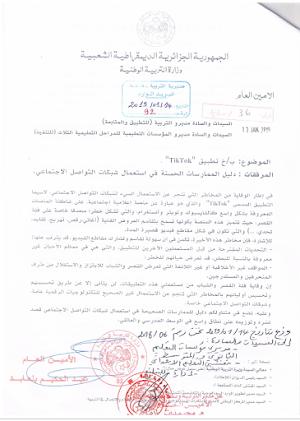 وزارة التربية تحذر من مخاطر استعمال tik tok  التيك توك
