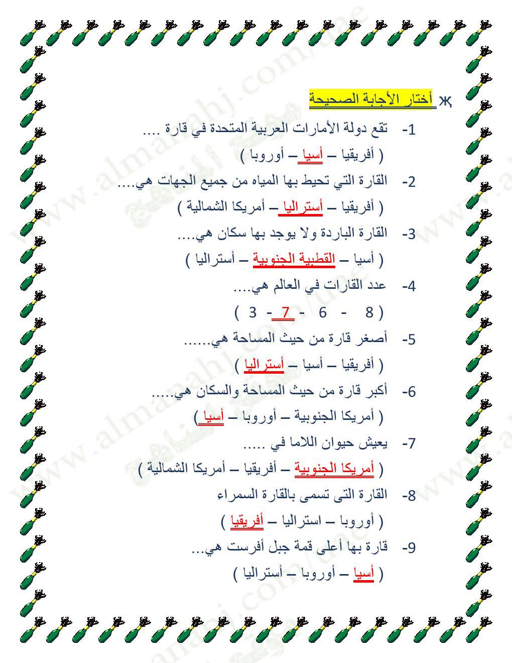 تلخيص أوراق عمل مع الحل الدرس الثاني القارات الصف السادس