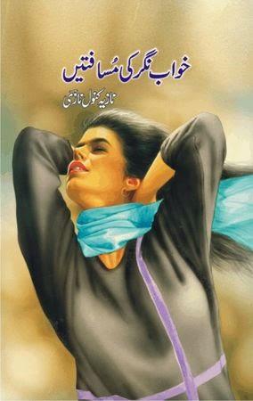 best urdu novels, free urdu novels, Novels, Story, Urdu, Urdu Books, Urdu Afsaany, Urdu novels,