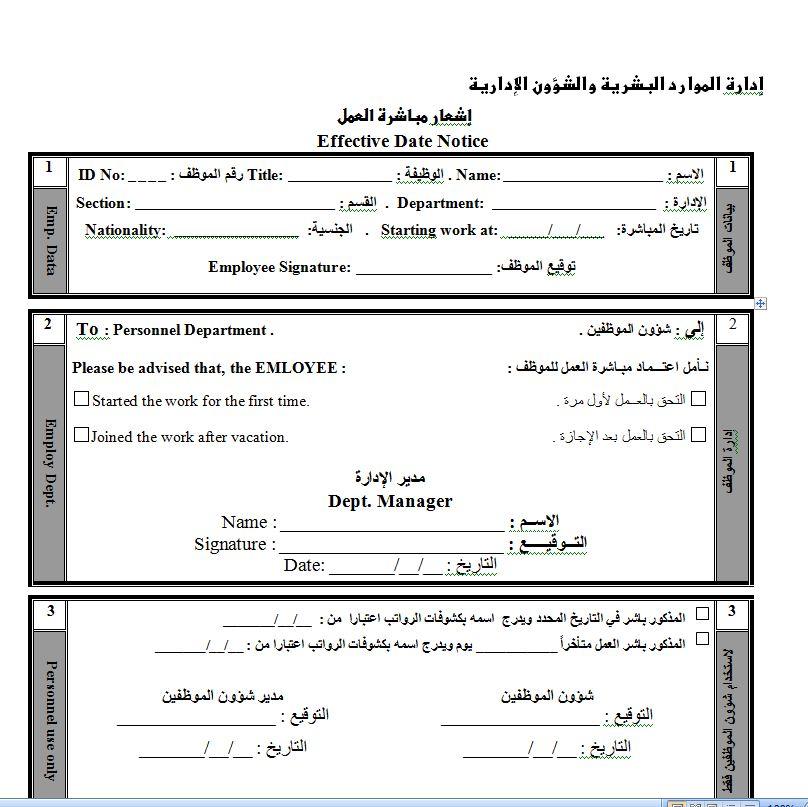 الحقيبة الإدارية نموذج إشعار مباشرة عمل Effective Date Notice