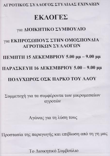 ΑΓΡΟΤΙΚΟΣ ΣΥΛΛΟΓΟΣ ΣΤΥΛΙΔΑΣ - ΕΧΙΝΑΙΩΝ