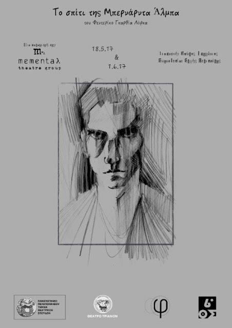 """""""Το σπίτι της Μπερνάρντα Άλμπα """" από την ομάδα Mementaλ Theatre Group στο Ναύπλιο"""