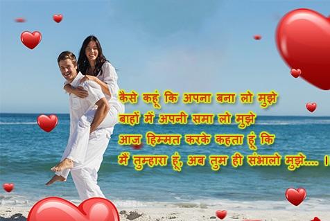 Kese Kahu Ki रोमांटिक शायरी - Romantic Shayari