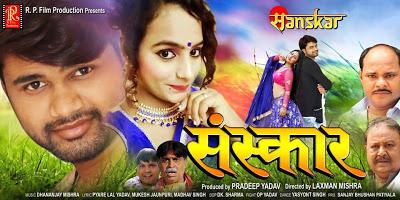 Sanskar Bhojpuri Movie 2019 Wiki Video Songs Poster Release