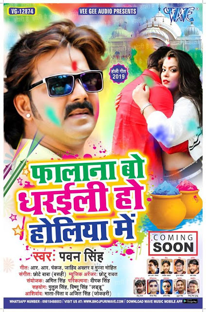 Pawan Singh Upcoming Holi Album 2019