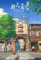 Flavors Of Youth (2018) Webdl