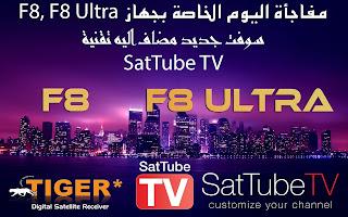 جديد Tiger F8 و Tiger F8 Ultra اضافة خاصية  Sattube