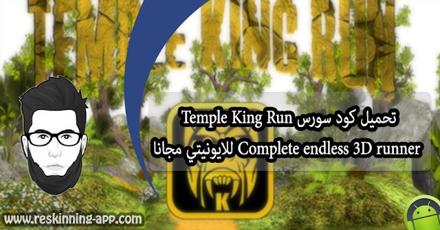 تحميل كود سورس Temple King Run Complete endless 3D runner للايونيتي مجانا