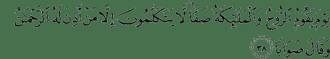 Surat An-Naba Ayat 38