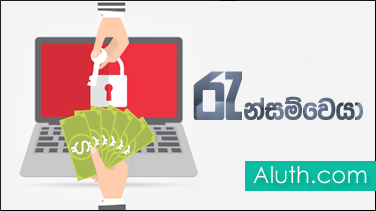 http://www.aluth.com/2017/05/what-is-ransomware-sinhala-guide.html