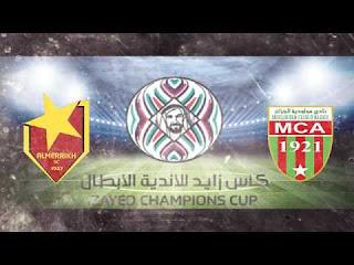 مشاهدة مباراة مولودية الجزائر والمريخ بث مباشر بتاريخ 31-01-2019 كأس زايد للأندية الأبطال