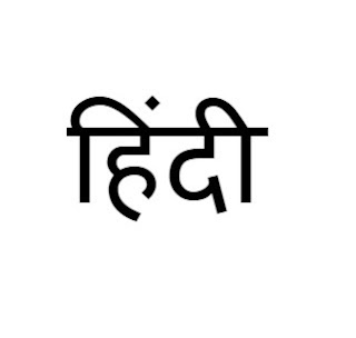 हिंदी को अपनाएं