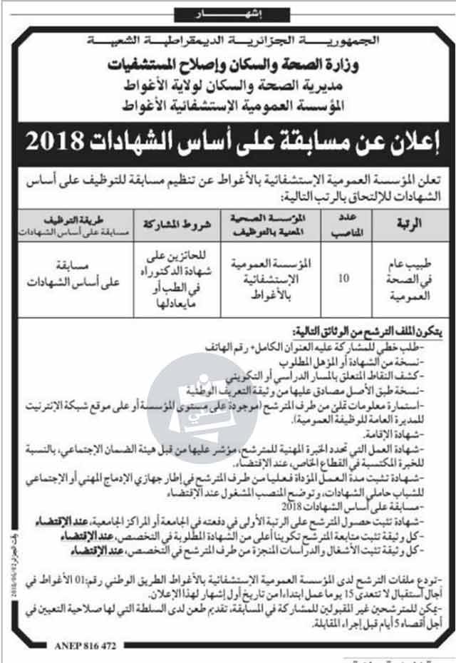 eph-elaghouat-recrutements-2018