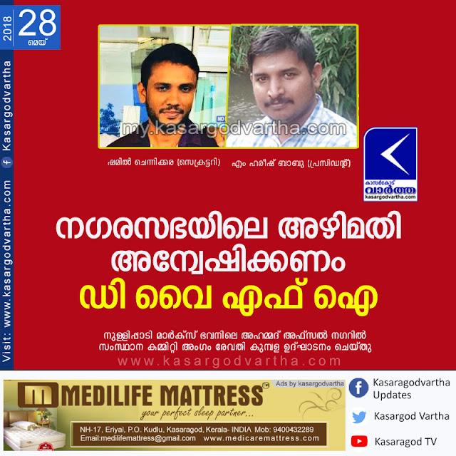 News, Kerala, DYFI, Village Conference, DYFI village conference