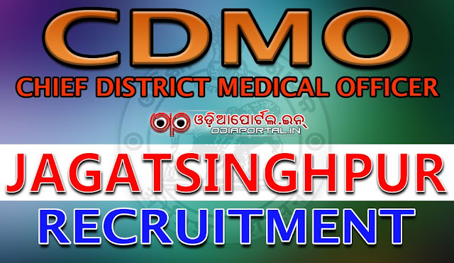 CDMO (Jagatsinghpur) Recruitment 2016 — Apply For 235 Paramedical Posts (Staff Nurse, MPHW (M/F) etc) Chief District Medical Officer, Jagatsinghpur inviting application in the prescribed format for filling up of the vacant post of Radiographer, Jr. Laboratory Technician, Staff Nurse, MPHW (Male) and MPHW (Female) on contractual basis.