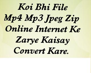 Koi Bhi File Online Convert Kaisay Kare
