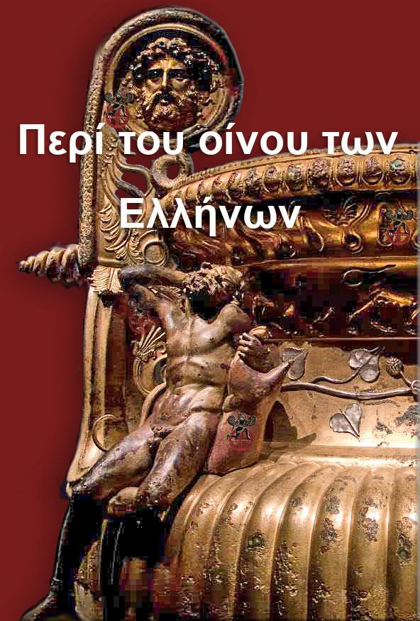 Ο ΔΙΟΝΥΣΟΣ ΚΑΙ Η ΑΜΠΕΛΟΣ-Περί του οίνου των Ελλήνων