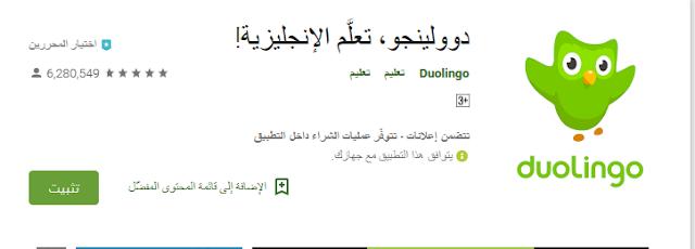 تطبيق دولينجو لتعلم اللغات للمبتدئين والأطفال