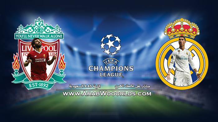 شاهد مباراة ريال مدريد وليفربول بث مباشر اليوم 26-5-2018 نهائي دوري أبطال أوروبا