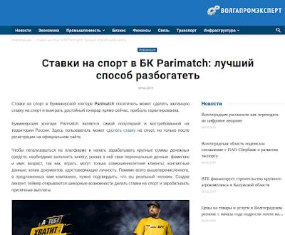 Ставки на спорт в БК Parimatch