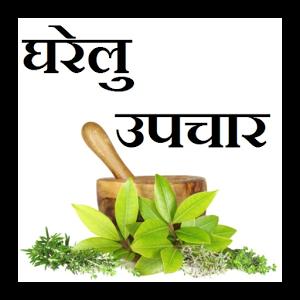 Ayurvedic Health Tips in Hindi | Gharelu Upchar