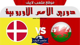 مشاهدة مباراة ويلز و الدانمارك بث مباشر اليوم 2018/11/16 في دوري الأمم الأوروبية