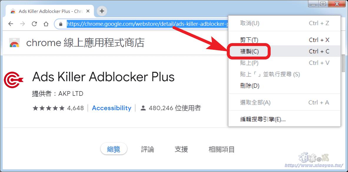 Chrome 擴充功能下載器