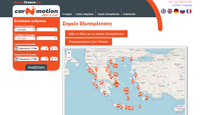 map rent a car in Greece