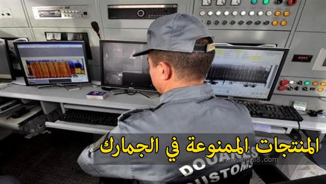 ما هي السلع و المنتجات الممنوع شرائها او استيرادها عبر الانترنت في الجزائر و البلدان العربية