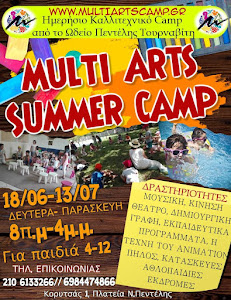 MULTI ARTS SUMMER CAMP 2018