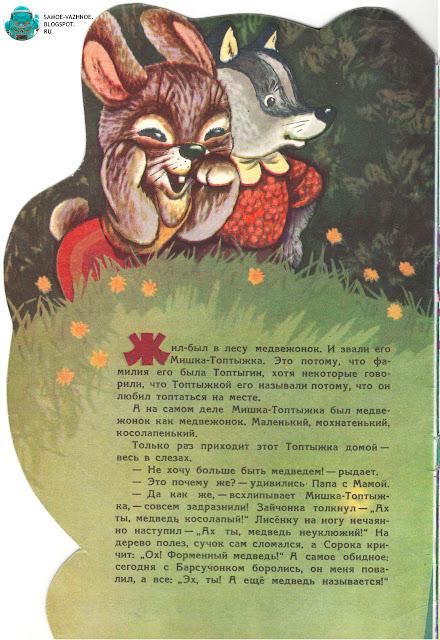 Книги для детей СССР книги список музей каталог сайт сканы читать онлайн бесплатно. Борис Заходер Мишка-топтыжка художник А. Барсуков 1980 год.