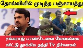 Rangaraj Pandey Quits Thanthi Tv